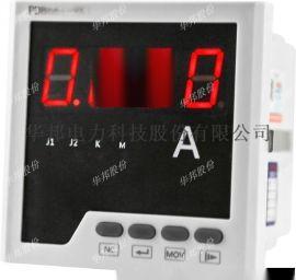 智能电力仪表 单相/三相电流表 交流电流 液晶/数码管显示