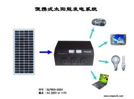 便携式220V家用太阳能照明电源(SLP600A-220)