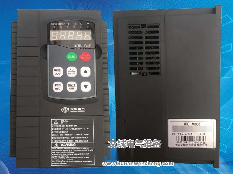 文铖变频器AC800-T3-093G/110P
