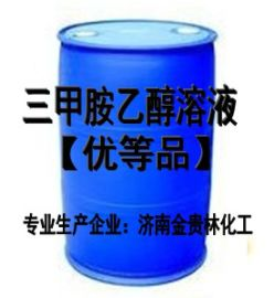 三甲胺乙醇溶液30%-33%(优等品 无杂质)
