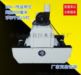 包邮200-1uv机uv固化灯2kw桌面uv固化机台式uv胶烘干机