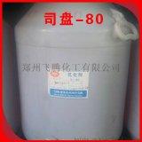 厂家直销司盘-80乳化剂 玻璃水原料 洗涤剂原料