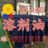 山东溶剂油生产企业 国标溶剂油种类齐全 现货供应