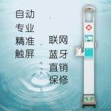上禾共享电子秤 身高体重测量仪 超声波身高体重秤
