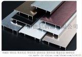 佛山市薩洛德鋁制品有限公司優質鋁合金踢腳線