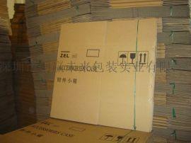 深圳龙华明治观澜纸箱厂家供应定做