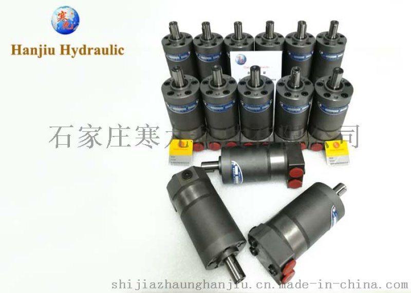 小功率高转速 摆线液压马达OMM8 BMM8 吸粮机配件