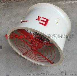 厂家供应BT35-11-3.55#防爆轴流式通风机