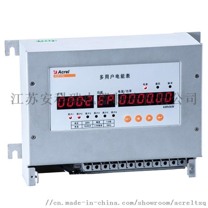 ADF300-I-18D多回路多用户计量箱