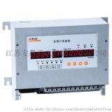 ADF300-I-18D多迴路多用戶計量箱