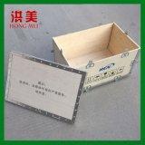 洪美厂家供应免熏蒸木箱钢边钢带包装箱实木托盘