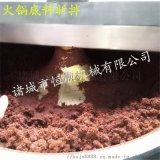 猪肉、牛肉、羊肉馅肉类快速斩拌机  果蔬泥切碎机
