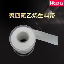 聚四氟乙烯生料带加厚水龙头生料带 环保四氟弹性带