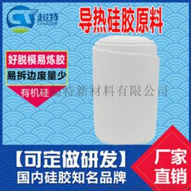 生产厂家供应高导热硅橡胶 优异的导热性 定制生产