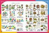 幼儿园益智玩具北京赛车