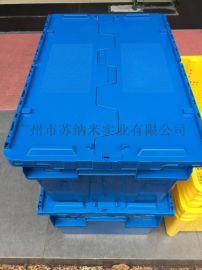 合作开模定制物流箱塑料 防水周转箱 运输箱苏纳米