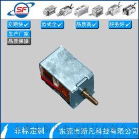 东莞厂家直销 双保持电磁铁/汽车大灯电磁铁