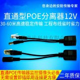 poe分离器12V直通型非标监控电源网络分线器