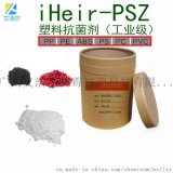 艾浩尔塑料抗菌剂iHeir-PSZ抗菌效果极佳