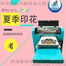 T恤印花机  A3小型平板打印机  服装批量定制印logo  创业优选