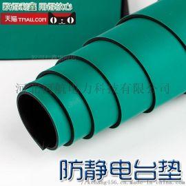 绿色防静电耐温防静电工作台垫 防静电胶皮