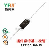 SR2100 DO-15插件肖特基二極體印字SR2100 佑風微品牌