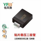 贴片稳压二极管1SMB5952B SMB封装印字952B YFW/佑风微品牌