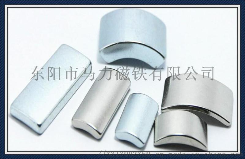 钕铁硼强力电机磁瓦 高性能磁铁 磁性材料