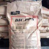 聚苯硫醚PPS 日本油墨 CZ-2060-A1