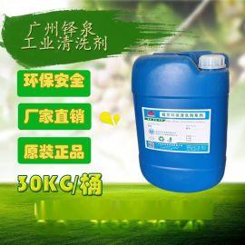 有色金属清洗剂 铝镁合金表面除油剂 锌合金油污去除
