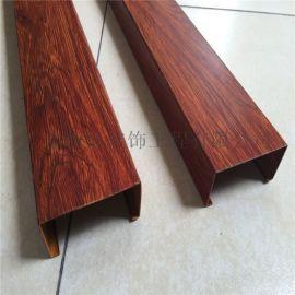 木紋鋁方通 U槽鋁方通 方通吊頂