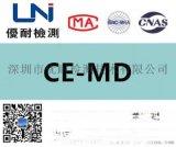 广州番禺游戏机申请CE-MD认证