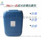 胶水防霉剂iHeir-JS_广州供应商