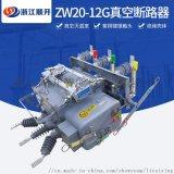 zw20F-12户外高压真空分界断路器
