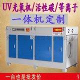 UV光氧催化廢氣處理等離子一體機有機廢氣處理設備