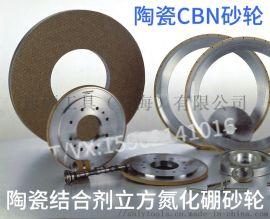 非标定制意大利进口陶瓷CBN砂轮