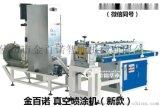 金百诺机械厂家:线条真空喷涂机分类与特点