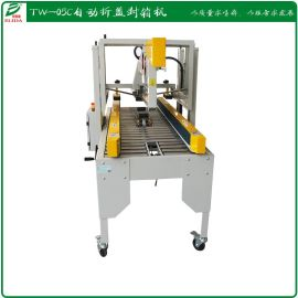增城市全自动胶带封箱机 广州市自动折盖封箱机