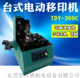 TDY-300C台式电动移印机