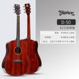 D-50楚门吉他Trumon guitar全单吉他