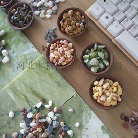 灵寿厂家直销水洗石 五彩石 建筑铺路造景装饰洗米石