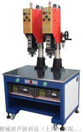 双工位超声波 双头超声波焊接机