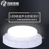 声光控LED白色智能楼道专用吸顶灯