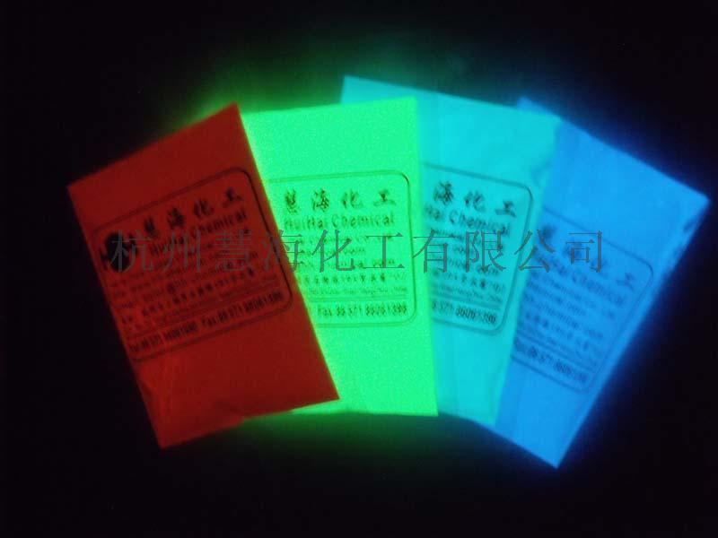 慧海牌地铁导向标识专用发光粉 长效高亮夜光荧光粉