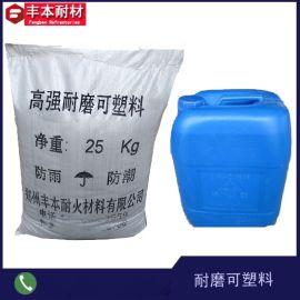 高温微膨胀耐火可塑料 高强度耐冲刷 耐磨抗剥落