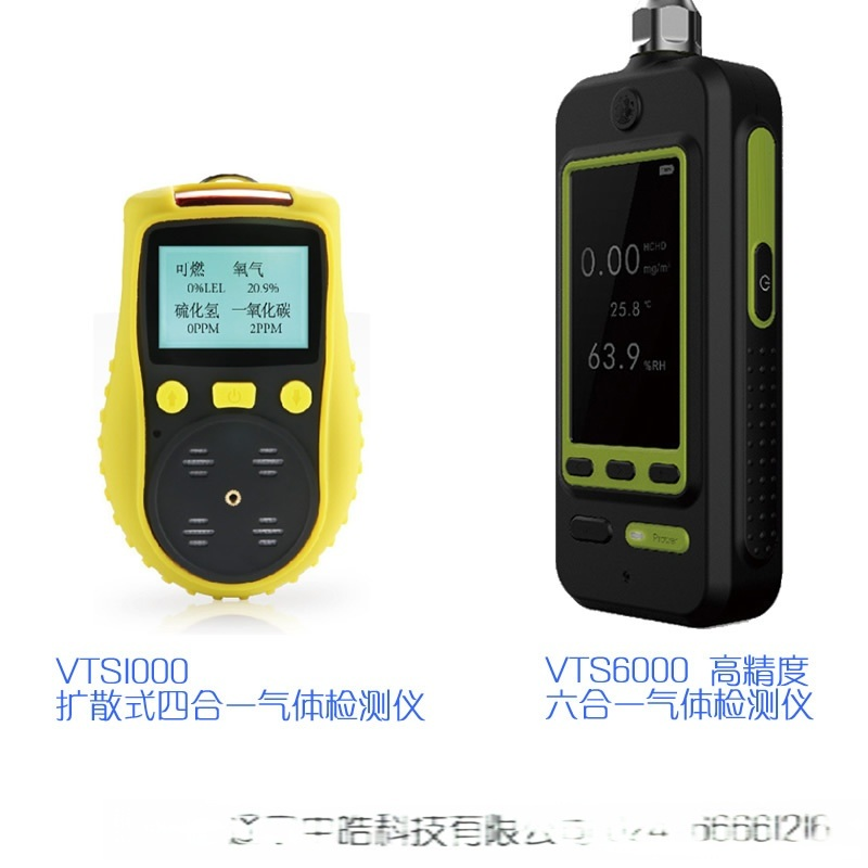 VTS2000 四合一气体检测仪