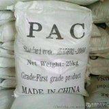 厂家直销聚合氯化铝 PAC 高效絮凝剂 净水剂