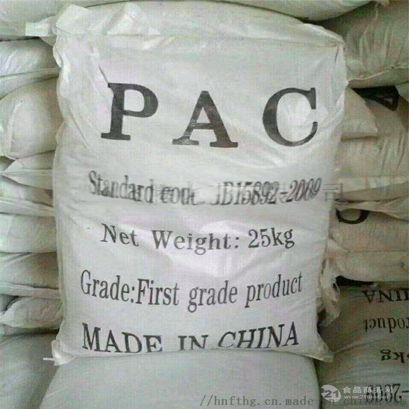 廠家直銷聚合氯化鋁 PAC 高效絮凝劑 淨水劑