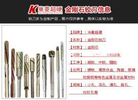 [电镀铰刀]液压阀孔铰刀新型工艺——电镀金刚石铰刀