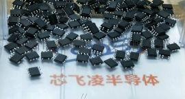 芯飞凌省吸收回路隔离芯片S6613S